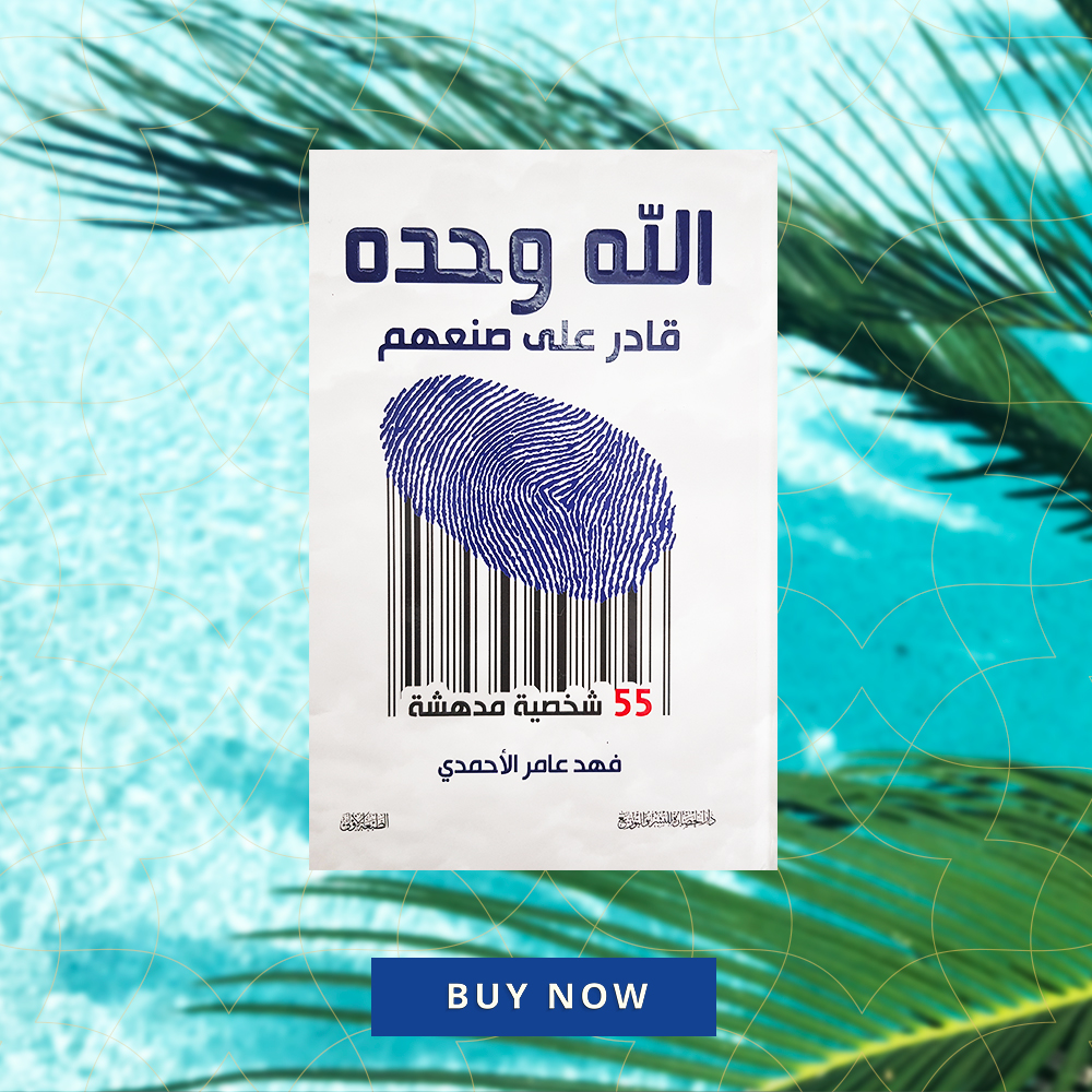 AHOTM AUG 19 allah-wahdah-qader-ala-sonaehm 900x900