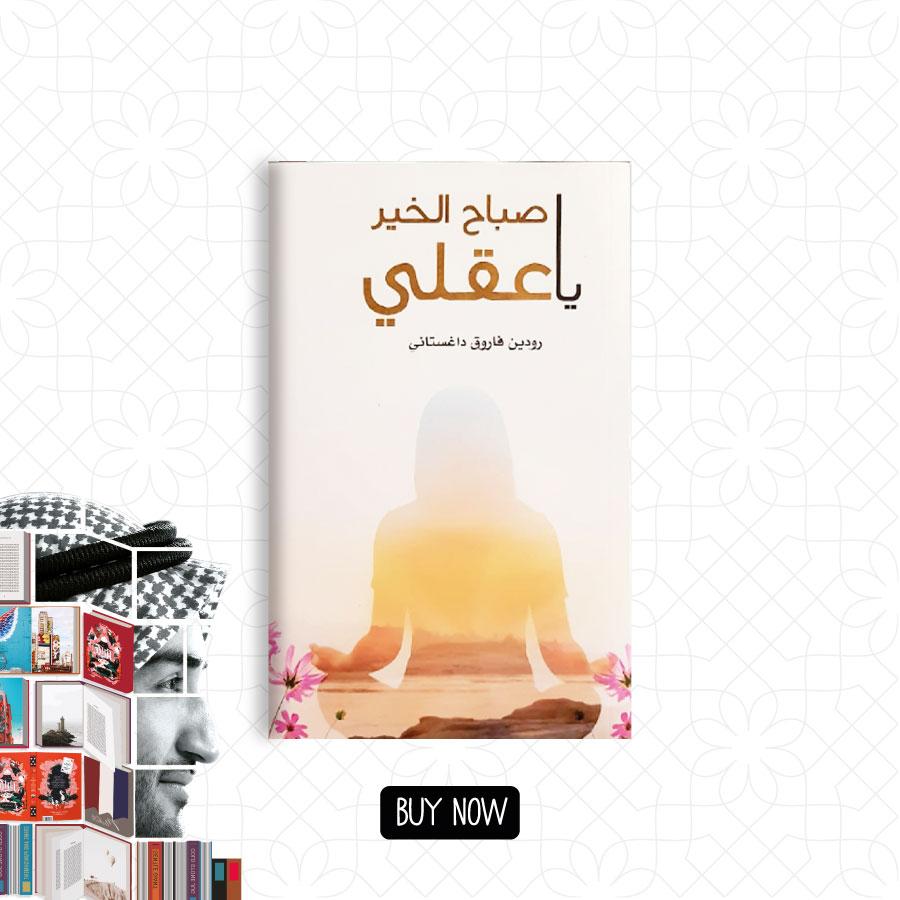 AHOTM Jul 20 sabah-al-khair-ya-aqli 900x900