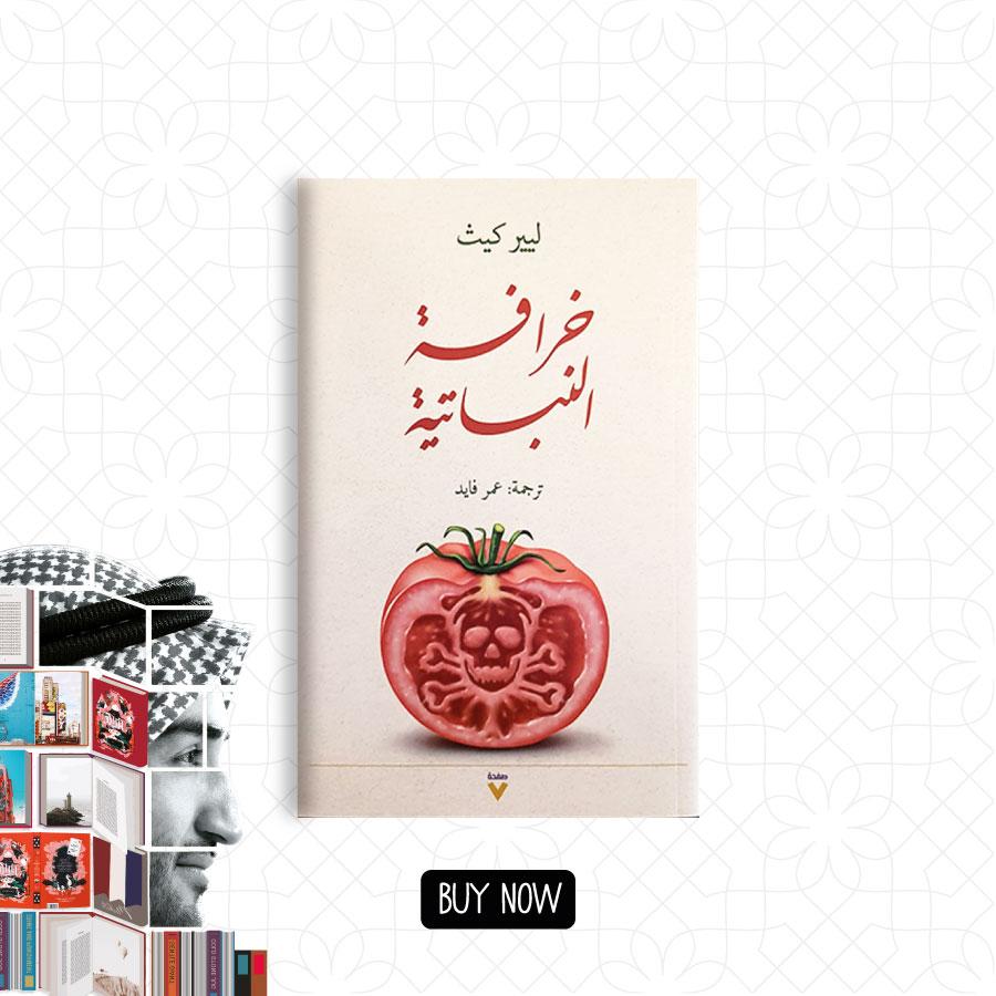 AHOTM Jul 20 khorafat-al-nabatia 900x900