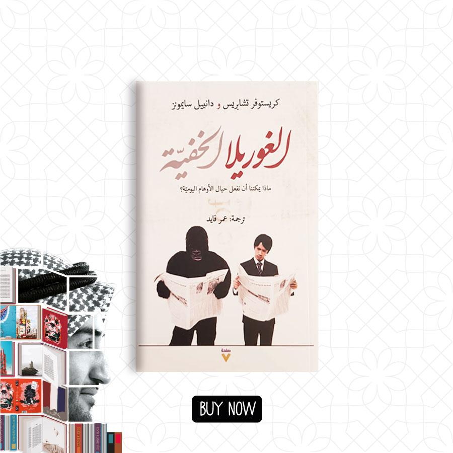 AHOTM Jul 20 ghorilla-al-khafia 900x900