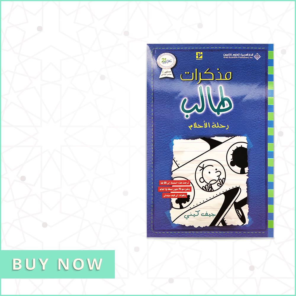 Nov AHOTM Mothakerat Taleb Rehlat Al Ahl 900x900
