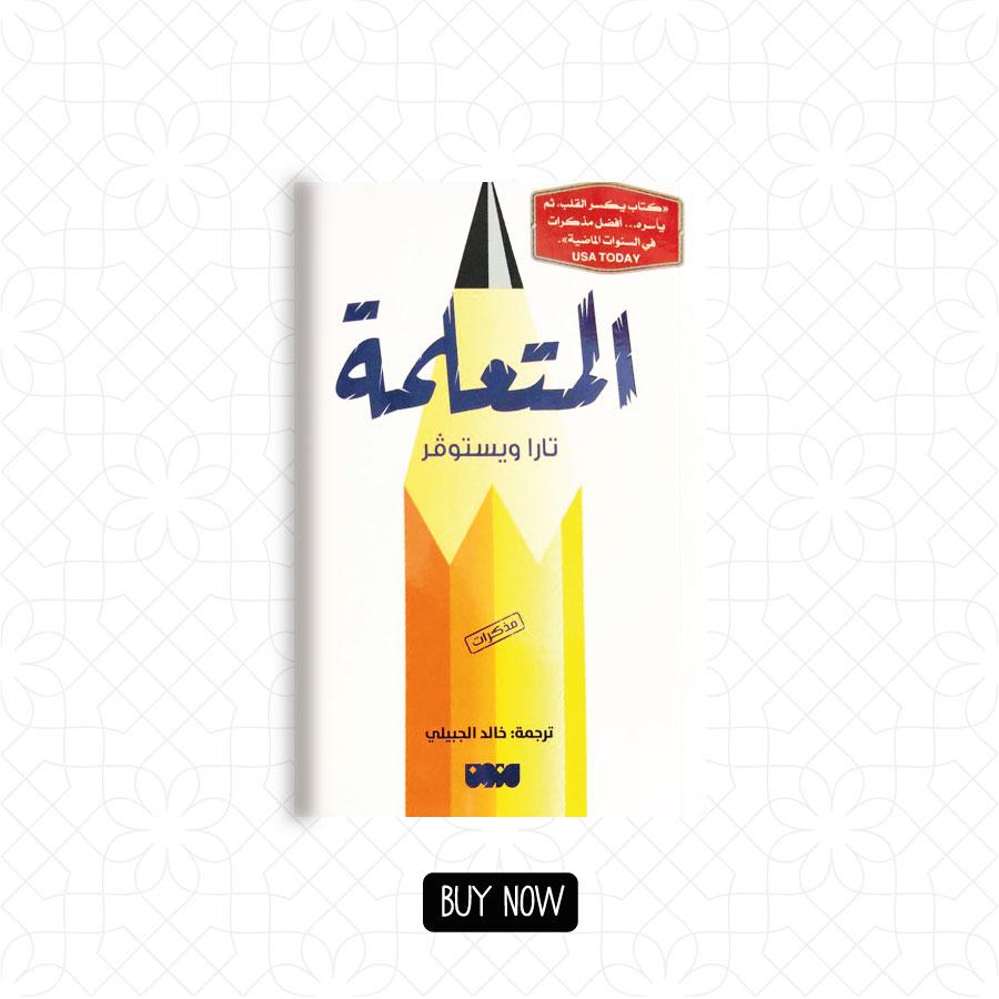 ABOTM Sept 20 motalema-al-educated 900x900
