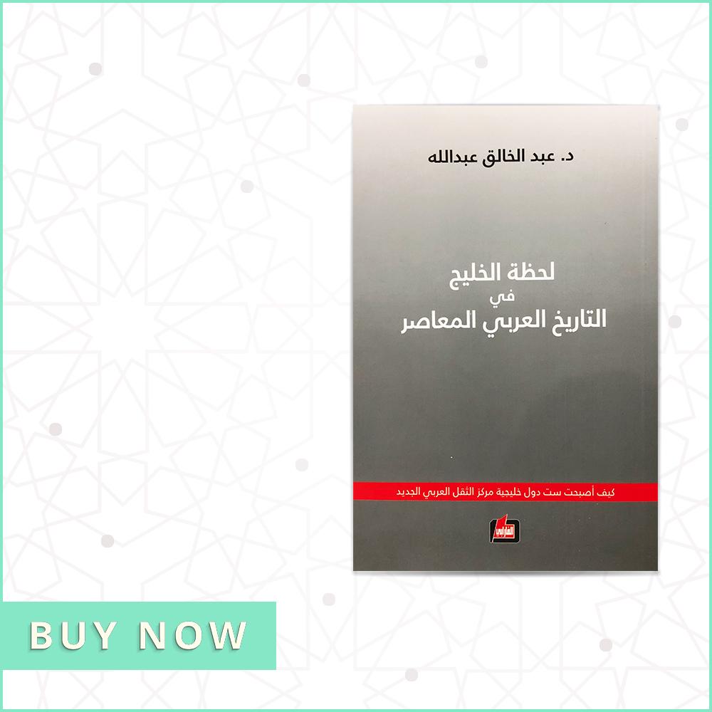 Nov AHOTM Lahzat Al Khalej Fel Tarekh Al 900x900