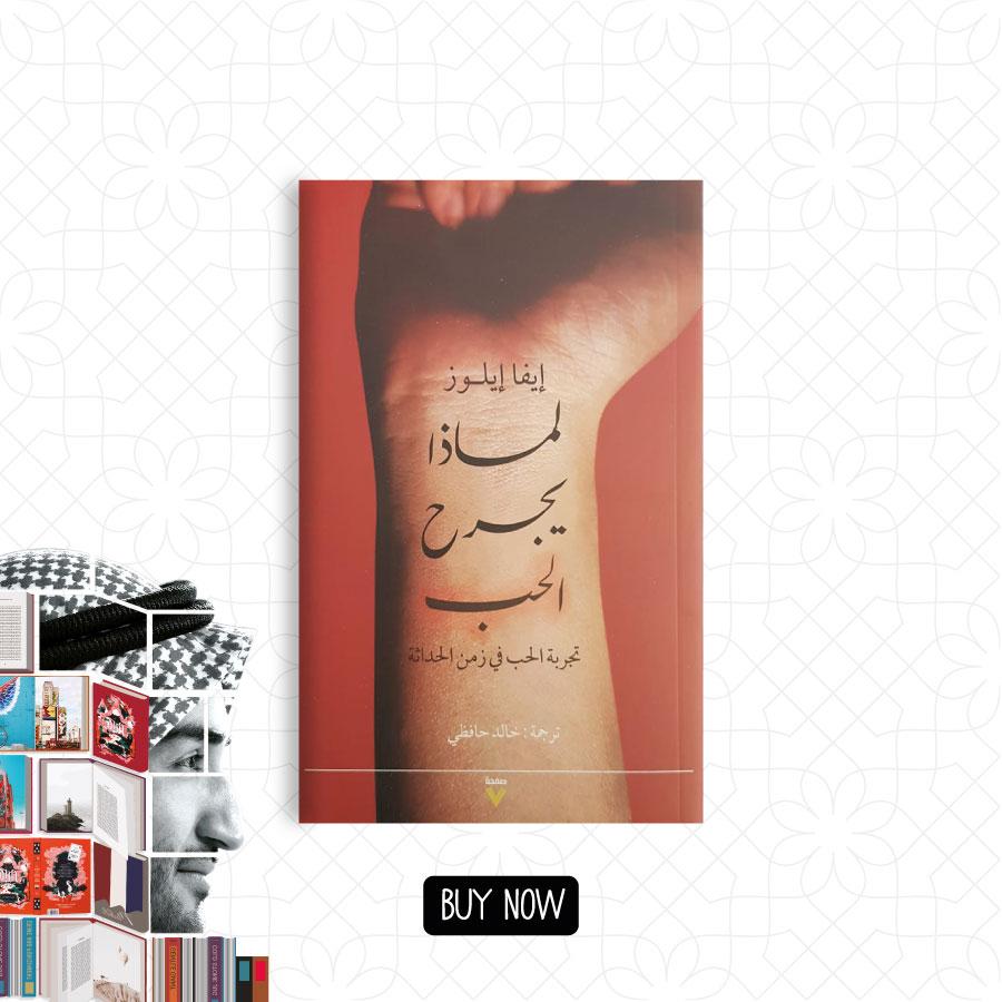 AHOTM Jul 20 lemaza-yajrah-al-hub 900x900