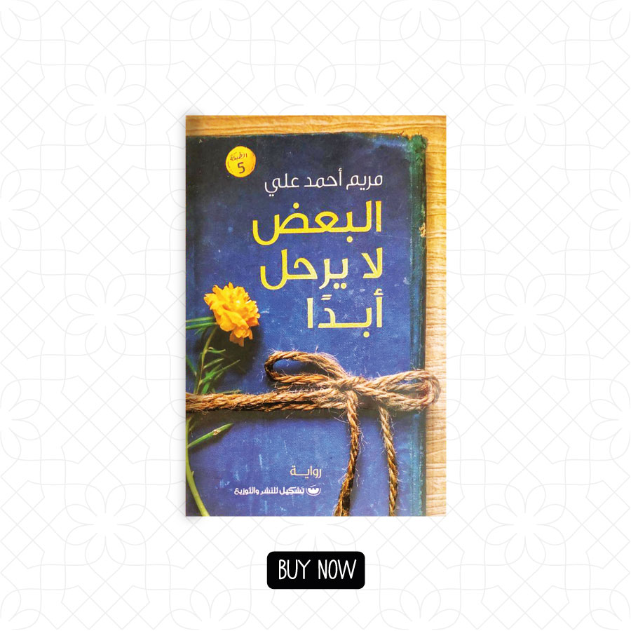 AHOTM Sept 20 al-baadh-la-yarhal-abdan 900x900