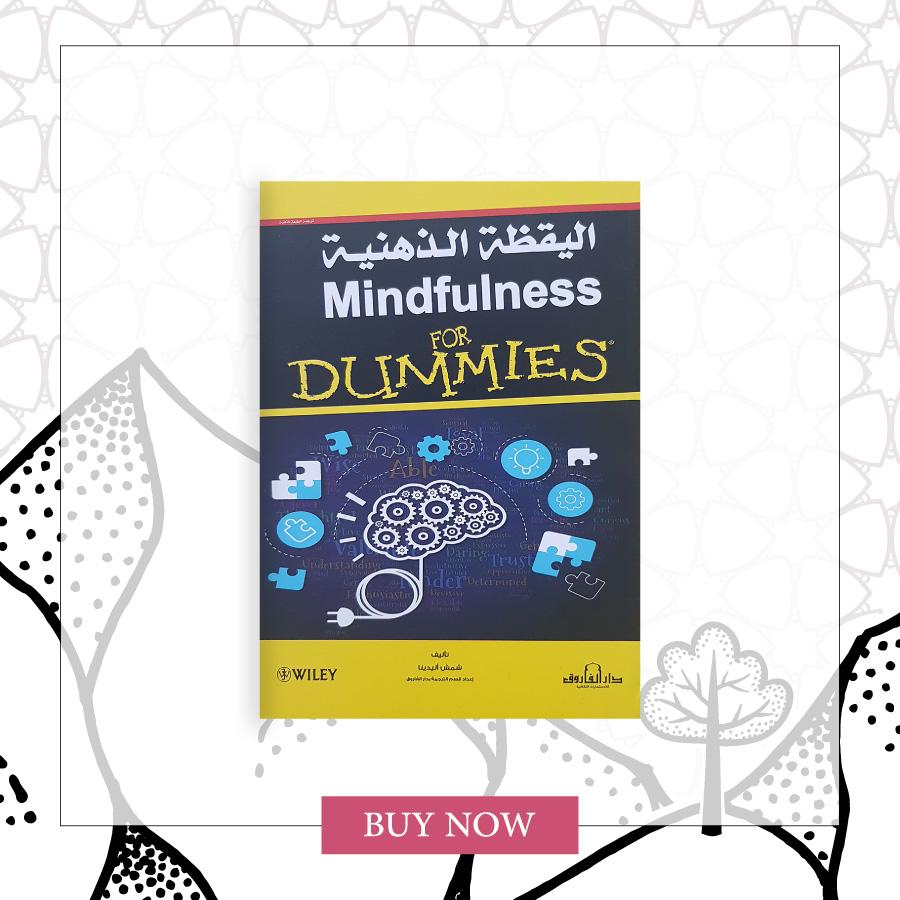 AHOTM Jan 20 yaqaza-al-zehnia-mindfulness-for-dummies 900x900