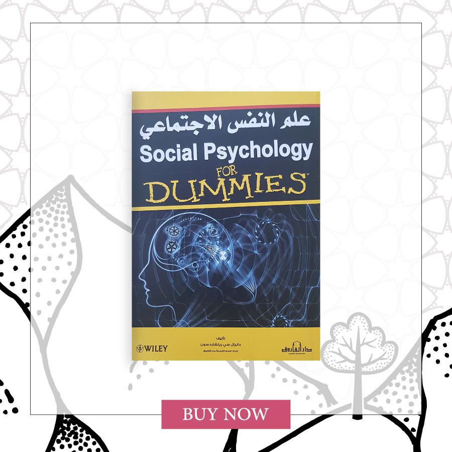 AHOTM Jan 20 elm-al-nafs-al-ejtemai-social-psychology-for-dummies 900x900