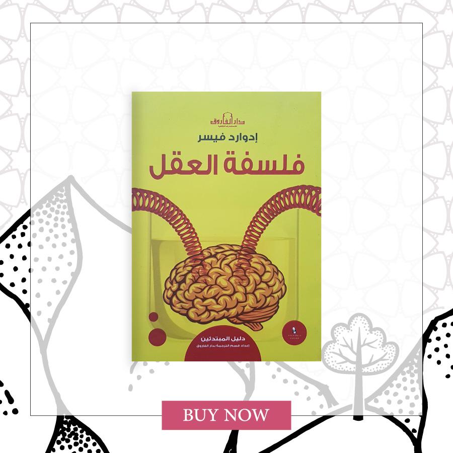 AHOTM Jan 20 falsafat-al-aql 900x900