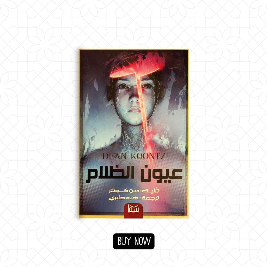 AHOTM Sept 20 oyon-al-dhalam 900x900
