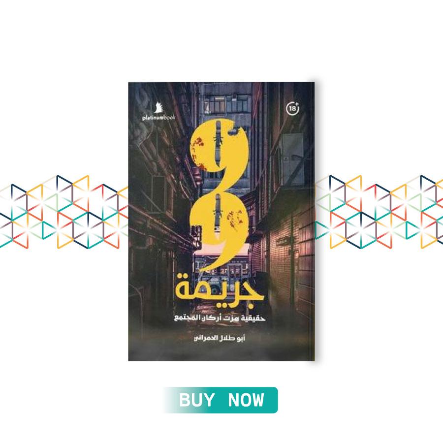 AHOTM JAN 21 99-jarema-haqeqia-hazat-arkan-al-mojtamaa900x900