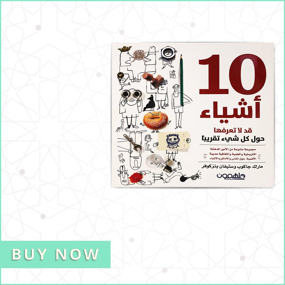 10 Ashya Qad La Tarefoha