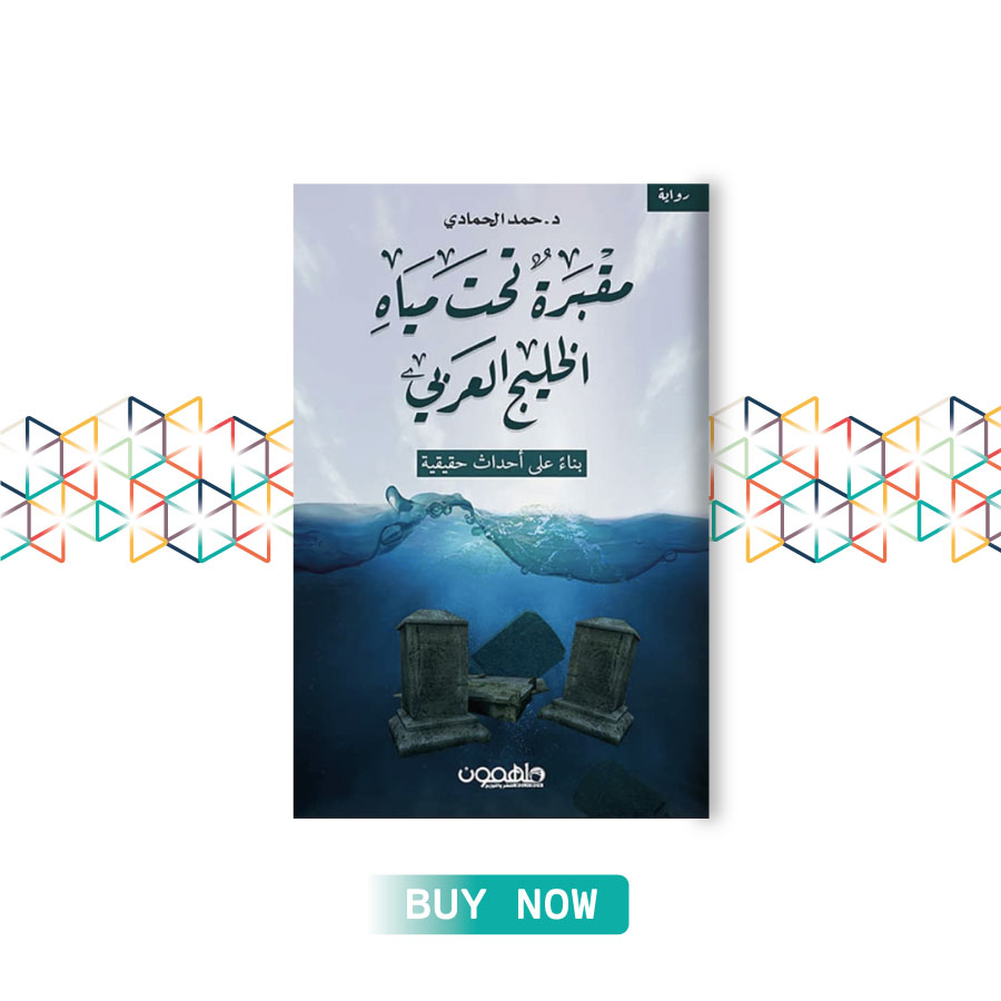 AHOTM JAN 21 maqbara-tahta-miah-al-khalej-al-arabi900x900