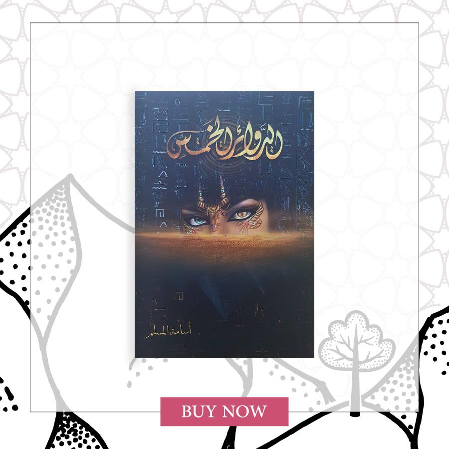 AHOTM Jan 20 dawaer-al-khams 900x900
