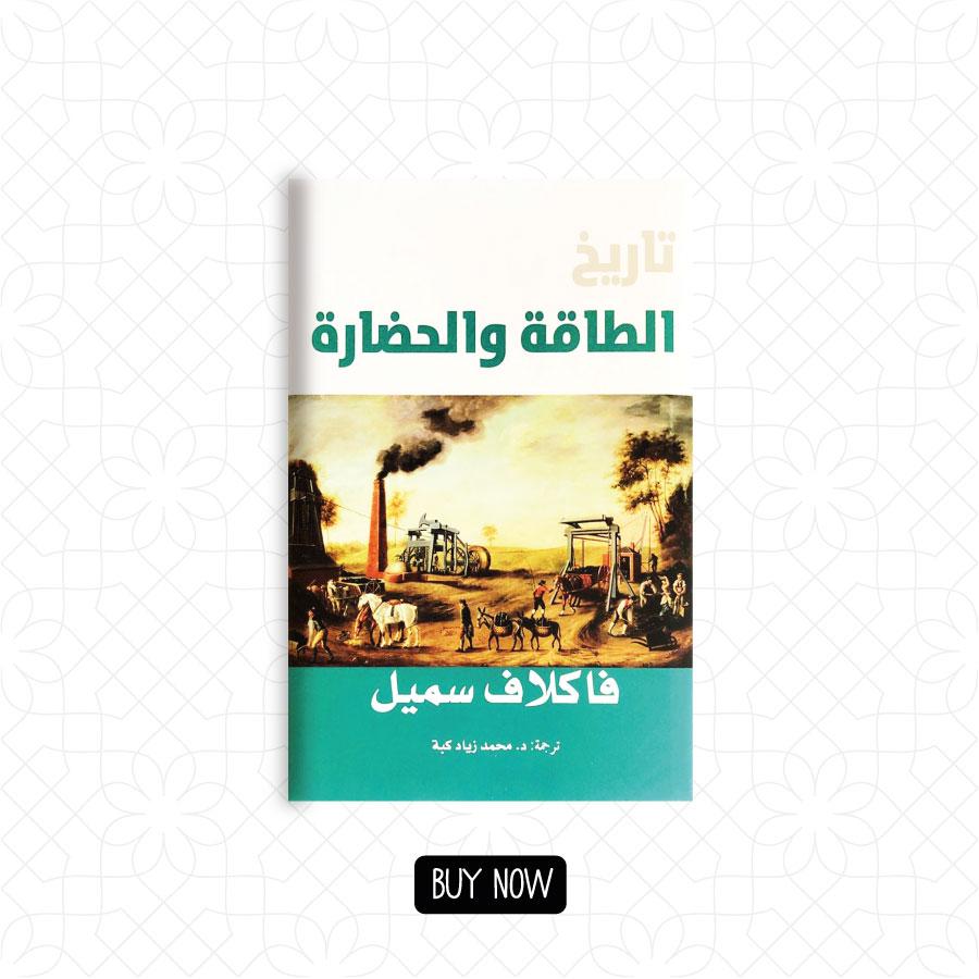 AHOTM Sept 20 tarekh-al-taqa-wal-hadhara 900x900