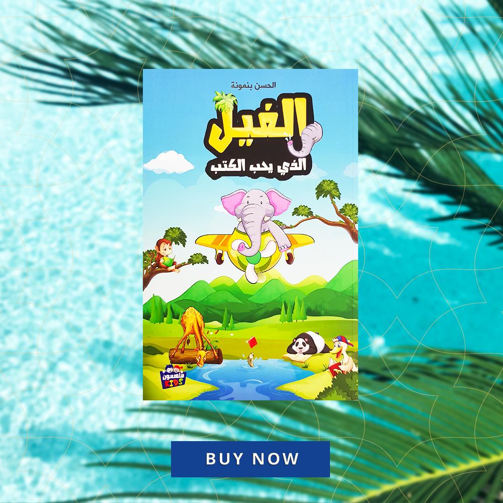AHOTM AUG 19 feel-allazi-youheb-al-kotob 900x900