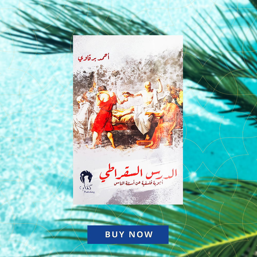 AHOTM AUG 19 dars-al-soqrati-ajweba-falsfaia 900x900