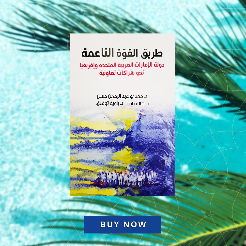 AHOTM AUG 19 tareeq-al-qwa-al-naema 900x900