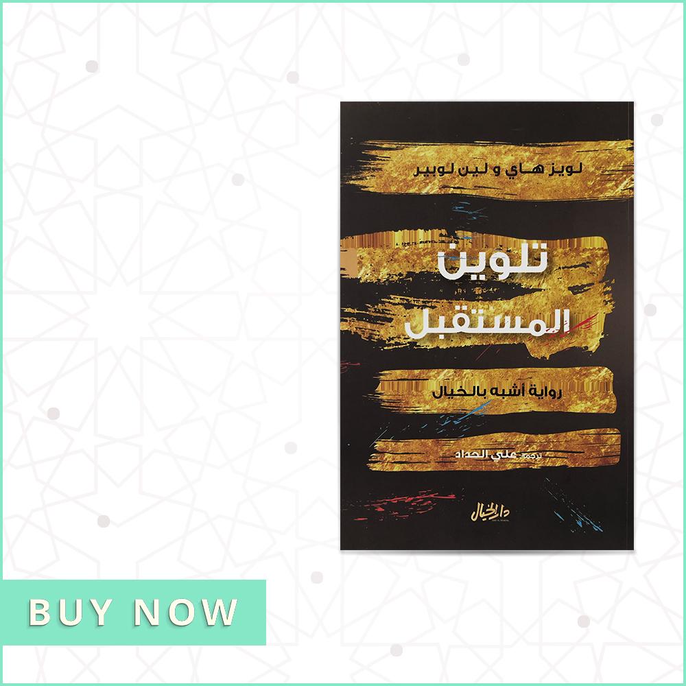 Nov AHOTM Talween Al Mostaqbal 900x900