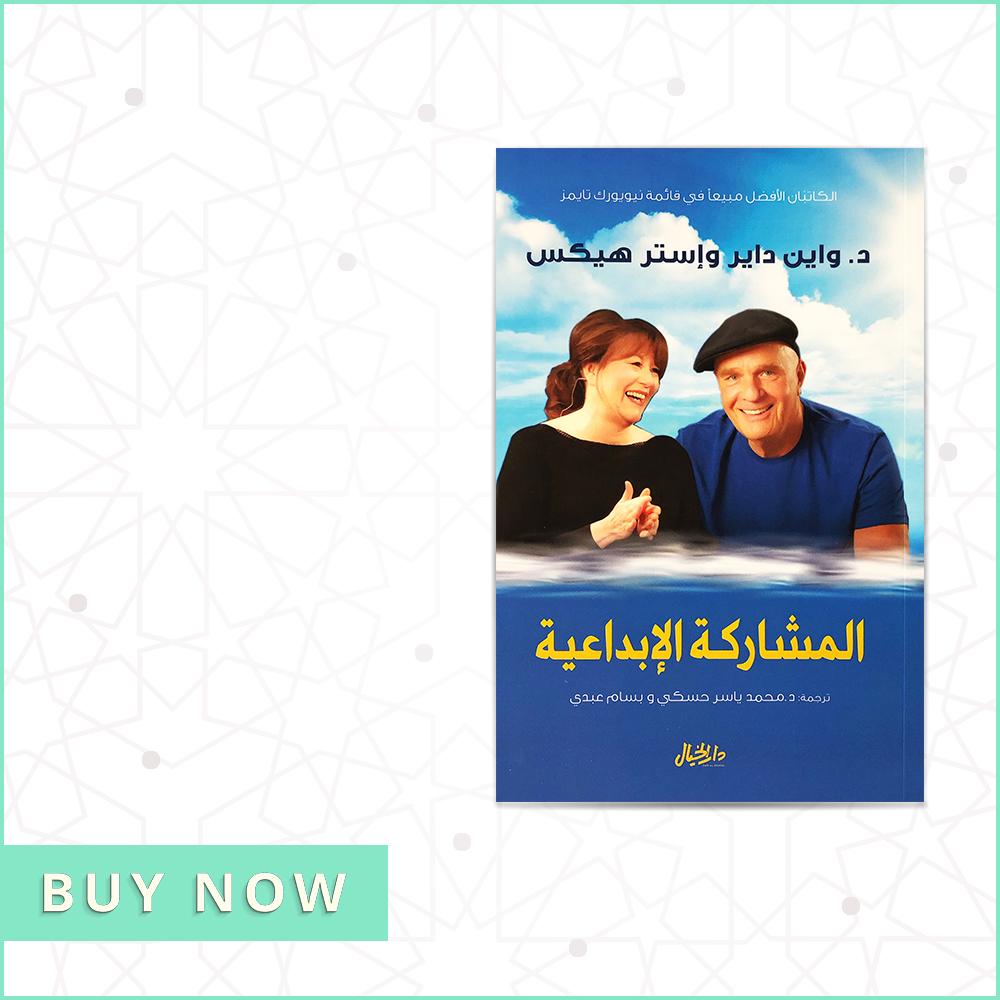 Nov AHOTM Musharka Al Ebdaia 900x900