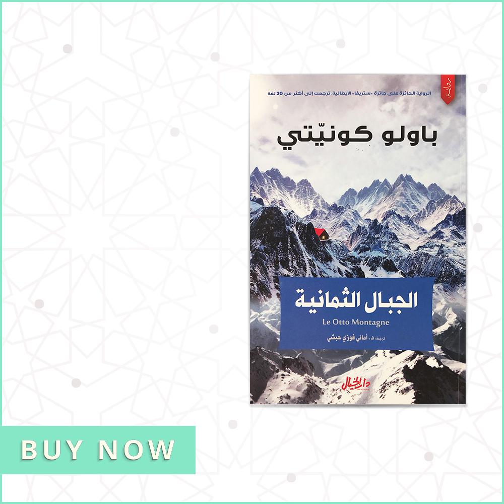 Nov AHOTM Jebal Al Thamania 900x900