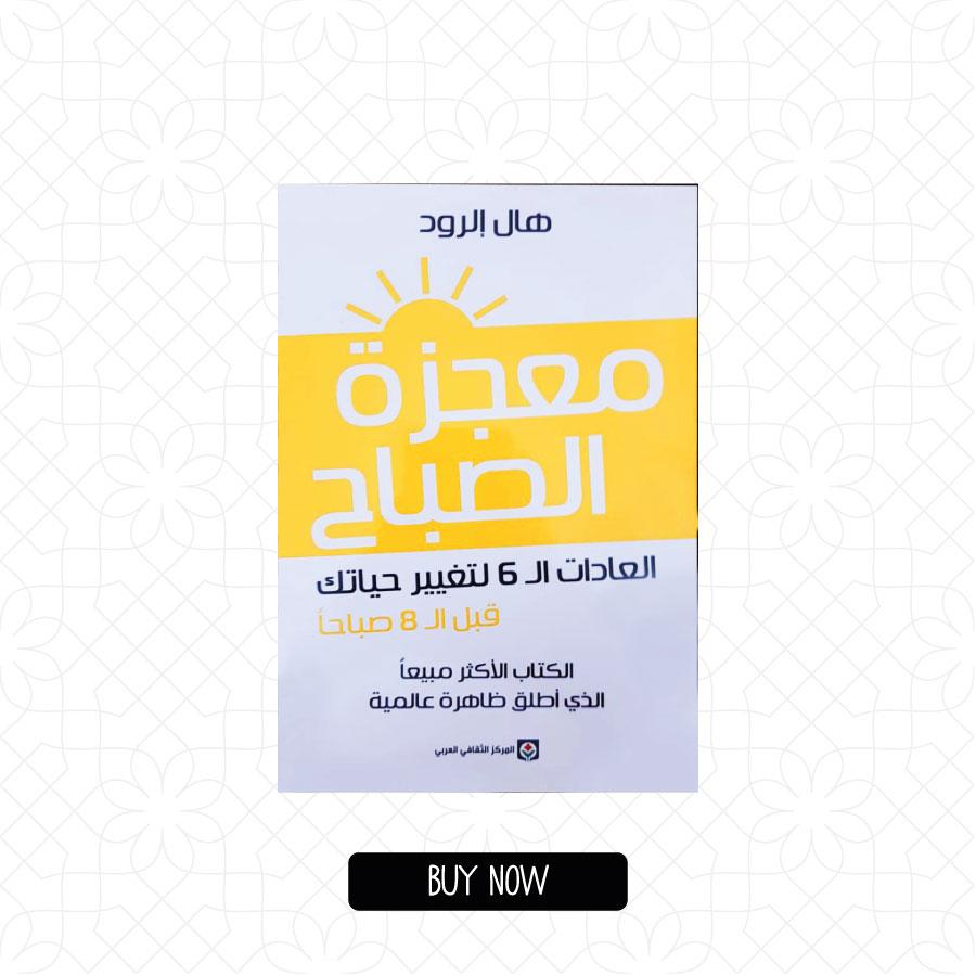 ABOTM Nov 20 moajezat-al-sabah 900x900