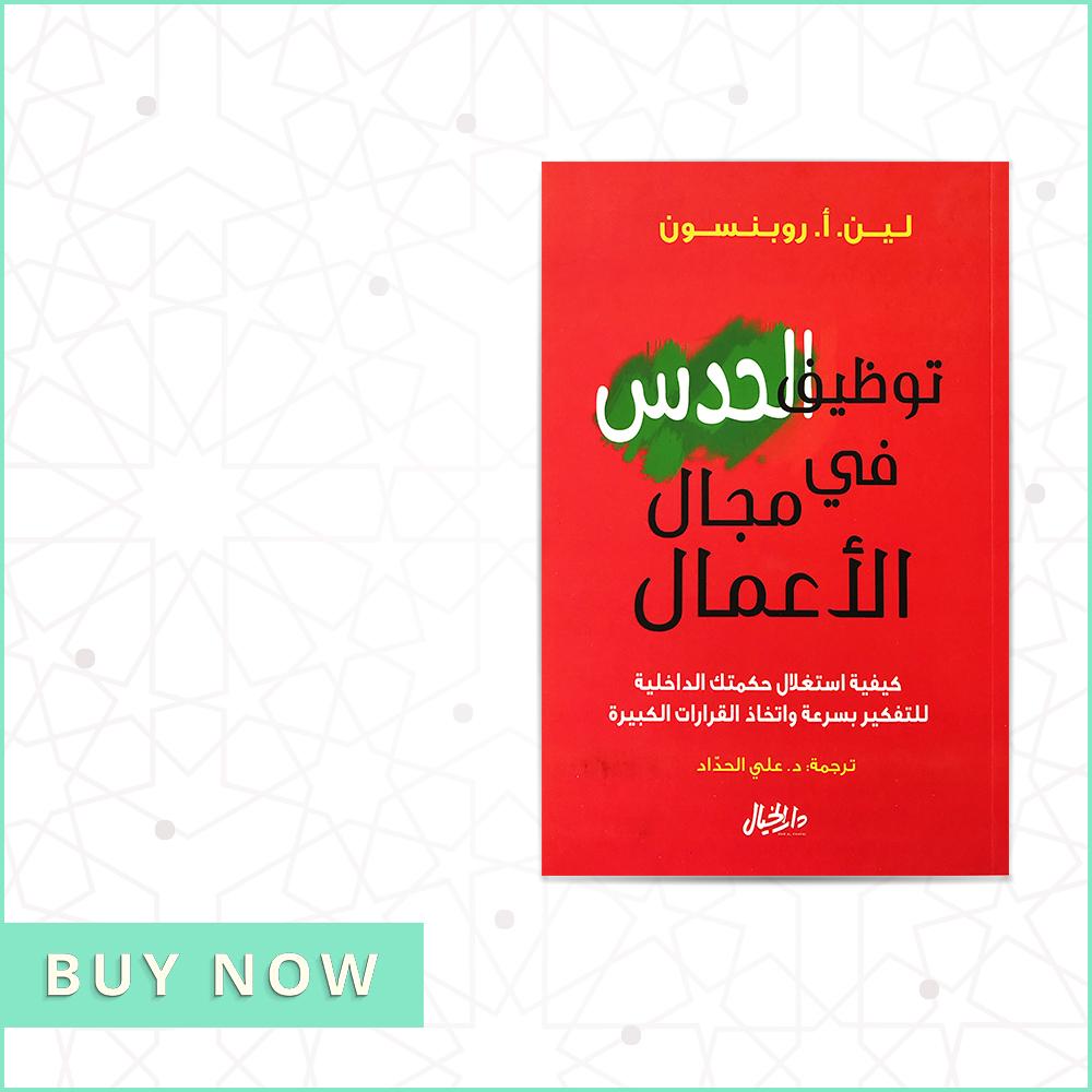 Nov AHOTM Tawzef Al Hadath Fe Majal Al A 900x900