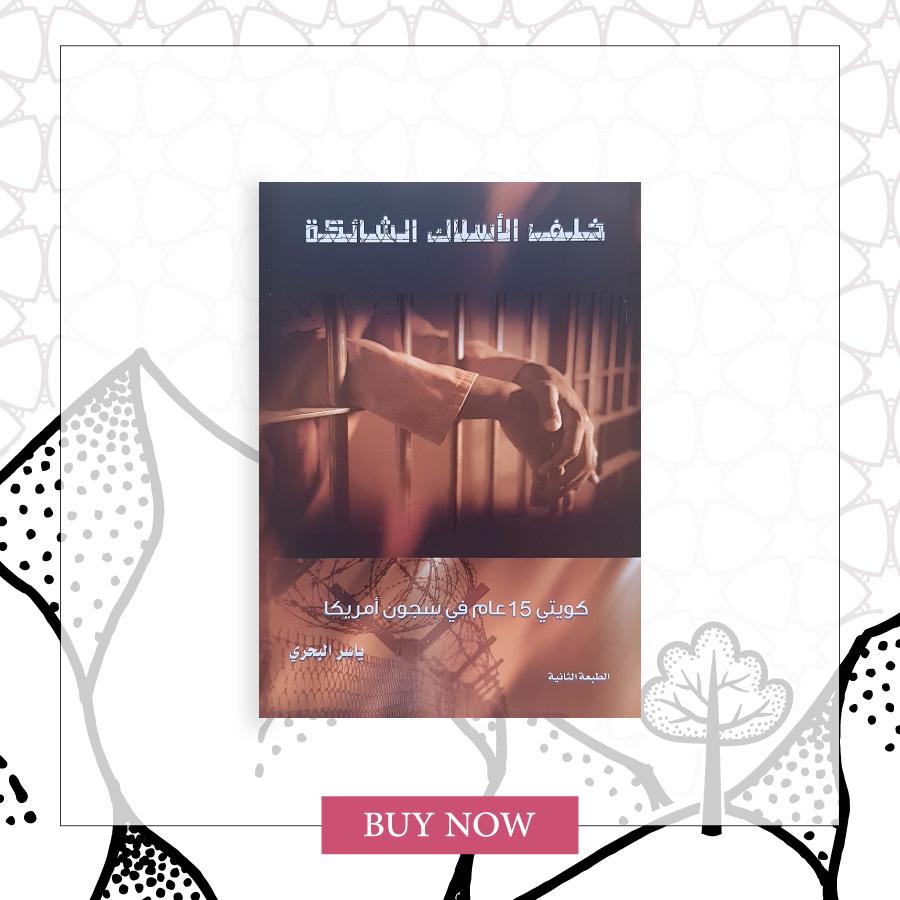AHOTM Jan 20 khalf-al-aslak-al-shaeka 900x900