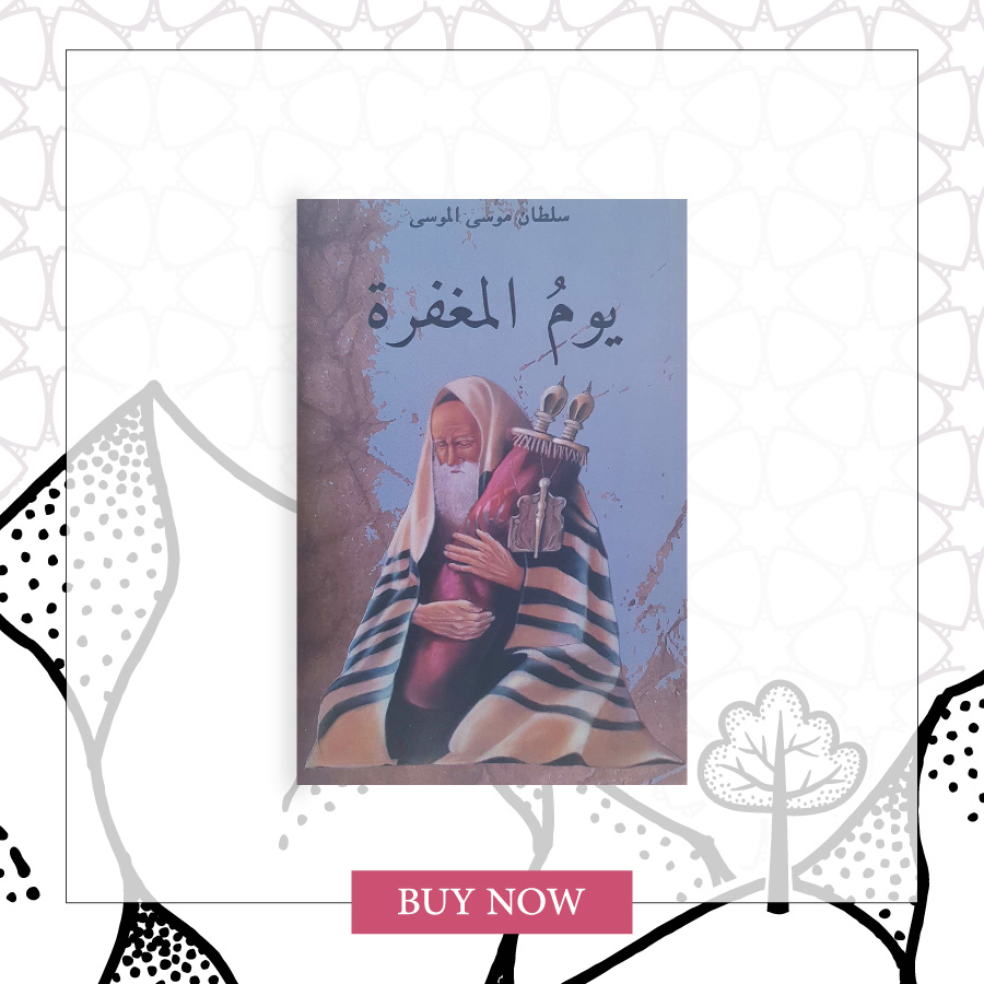 ABOTM Jan 20 yawom-al-maghferah 900x900