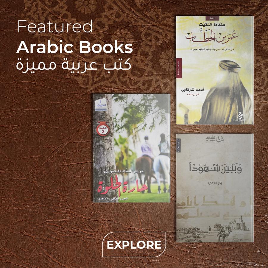 Arabic June highlights 900x900