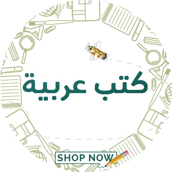 BTS - arabic book s900x900