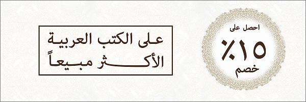 arabic promotion - in arabic