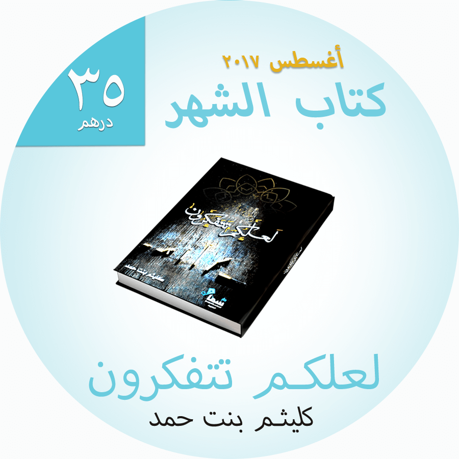 BOTM arabic 900x900