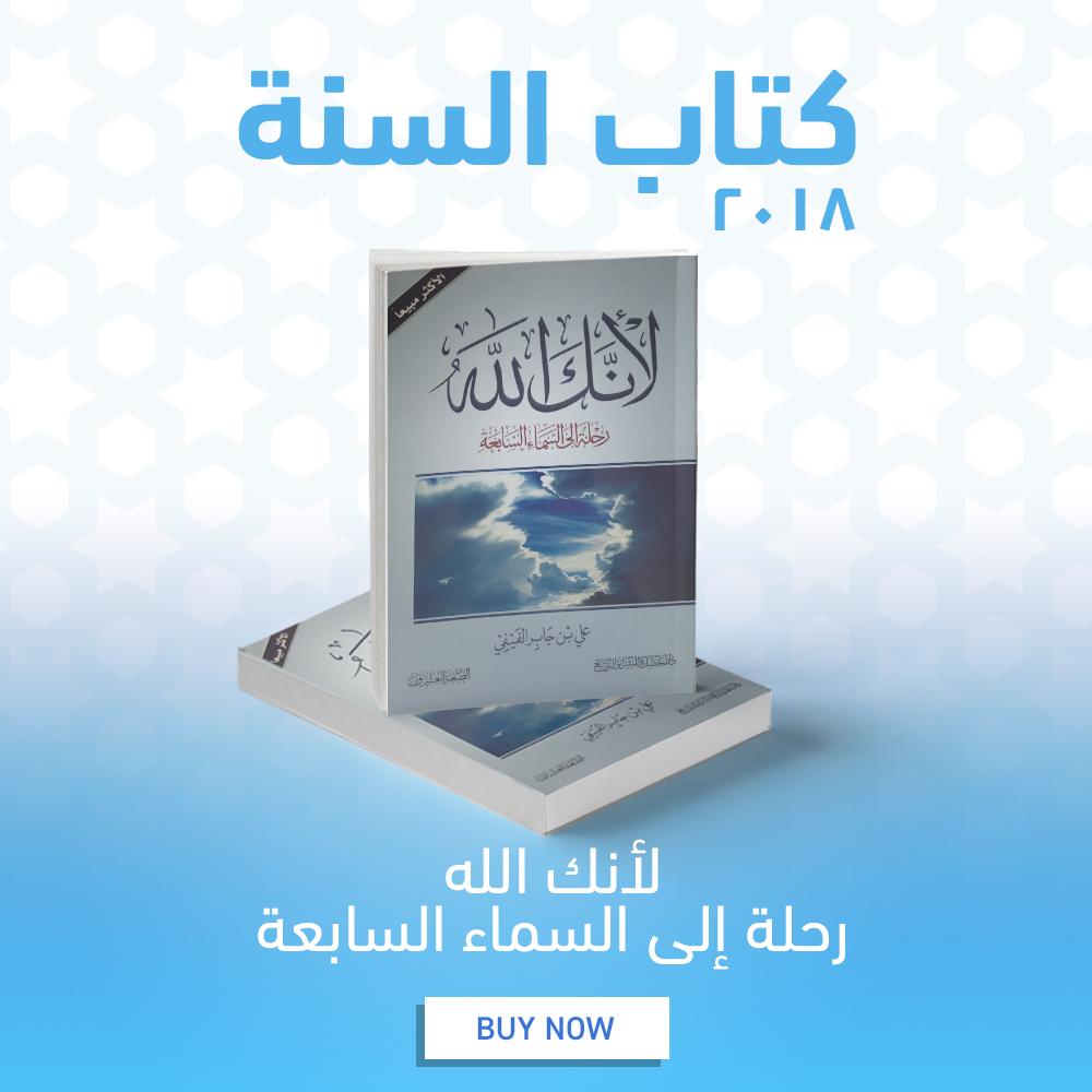 Arabic BOTY 2018