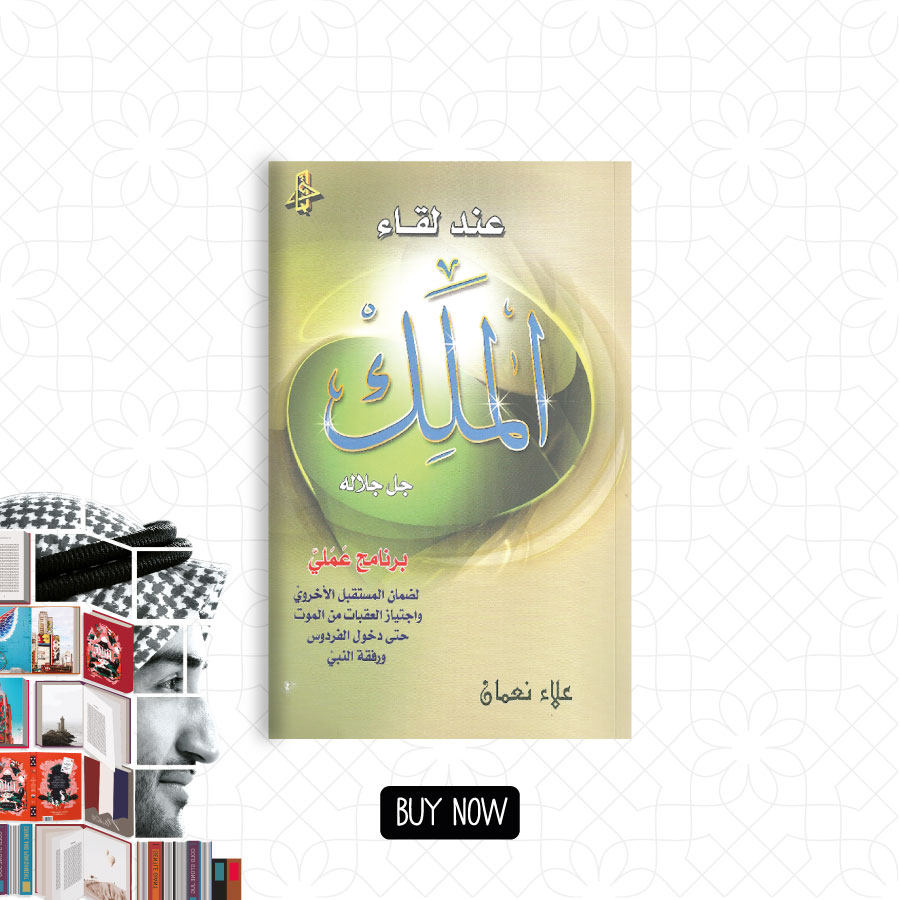 ABOTM Jul 20 enda-leqaa-al-malek 900x900