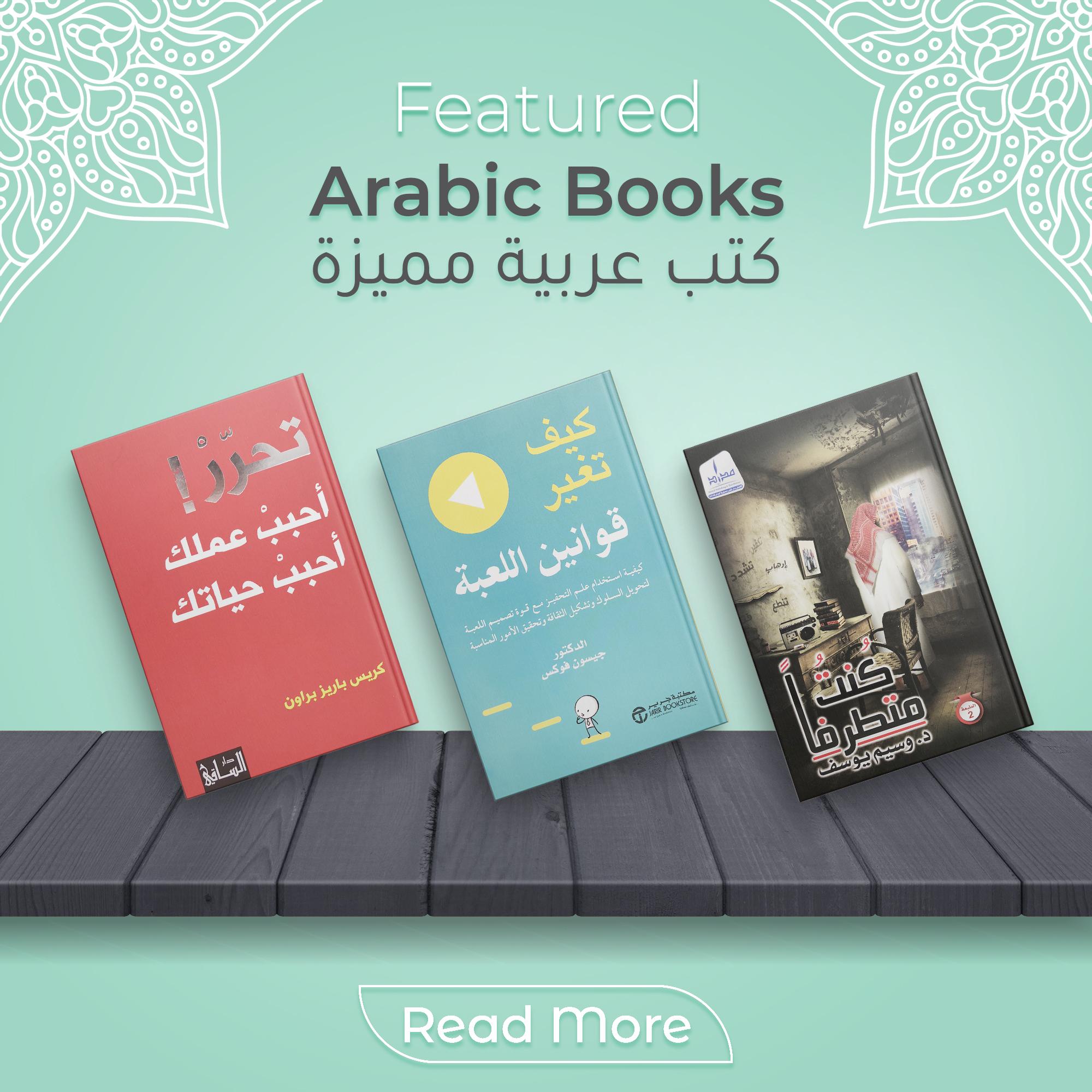 Arabic Highlights Aug 900x900