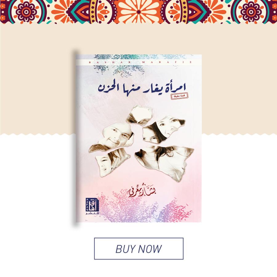 AHOTM April 20 emraah-yaghar-menha-al-hozn 900x900