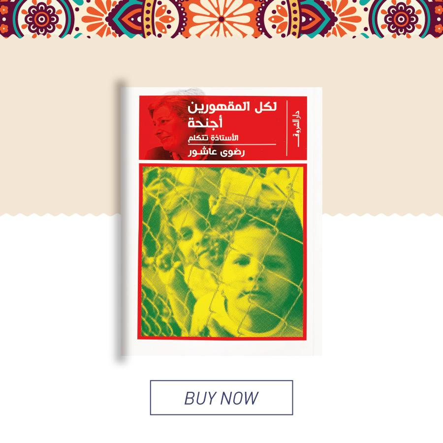 AHOTM April 20 lekol-al-maqhoreen-ajneha 900x900