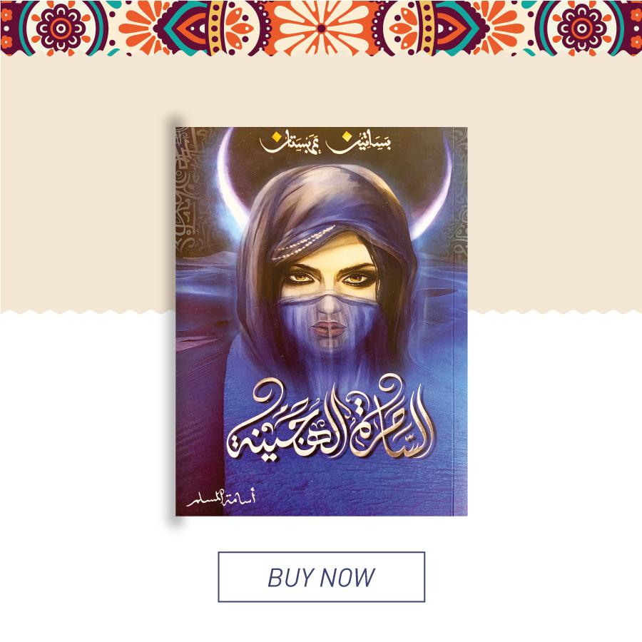 April 20 AHOTM sahera-al-hajena 900x900
