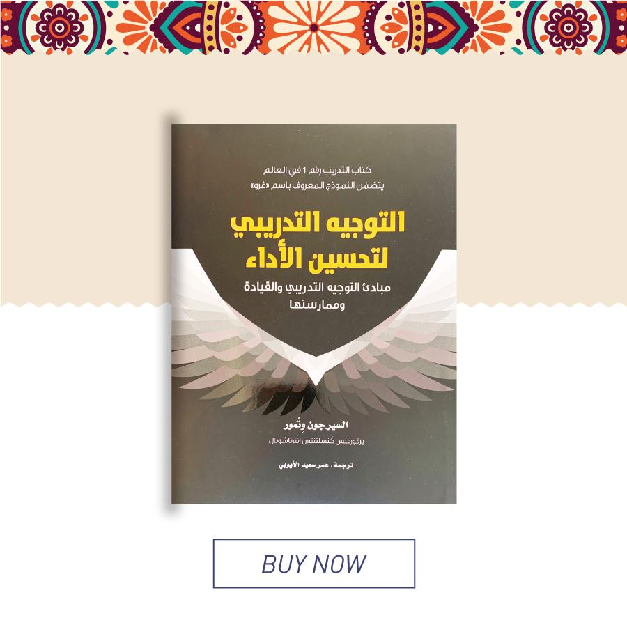 April 20 AHOTM tawjeeh-al-tadrebi 900x900