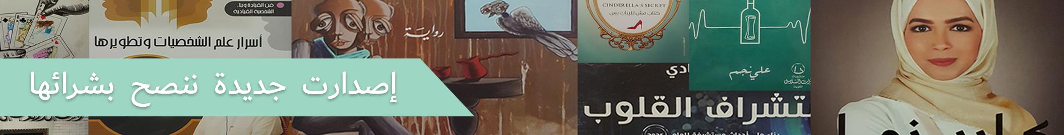 Arabic Books Top Highlights